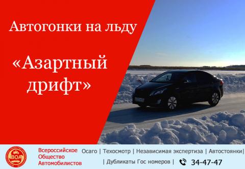 """В Омской области в Шербакульском районе прошли зимние автогонки на льду под названием """"Азартный дрифт"""""""