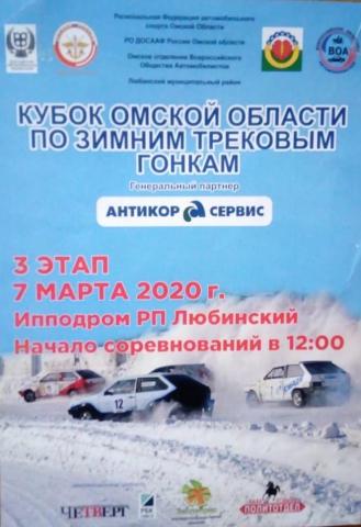 Кубок Омской области по зимним трековым гонкам 2020