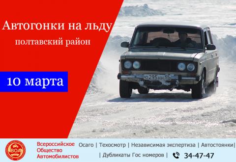 В Омской области в Полтавском районе прошли очередные автогонки на льду
